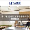 【茨城】不二建設の口コミをリサーチ【注文住宅専門で2,500棟】