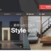 StyleDesign(スタイルデザイン)