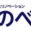 【茨城】りのべえの増改築・リノベーションは2万件の実績で安心?